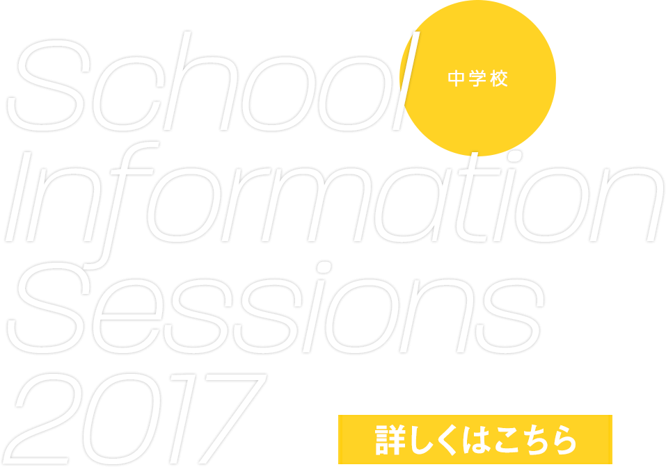 SchoolInformationSessions2017
